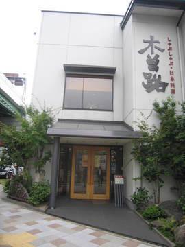 しゃぶしゃぶ・日本料理木曽路 笠寺店