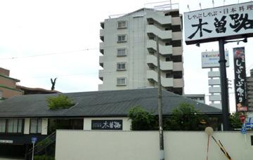 しゃぶしゃぶ・日本料理木曽路 八事店