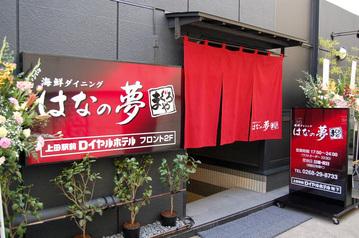 海鮮ダイニングまぐろや はなの夢上田駅前ロイヤルホテル店