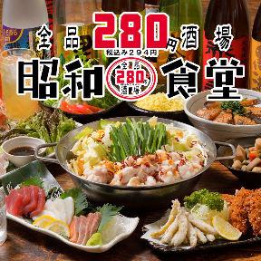昭和食堂堀田店