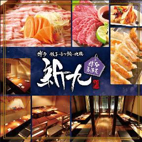 野菜巻き串 もつ鍋 個室新九極 名駅店