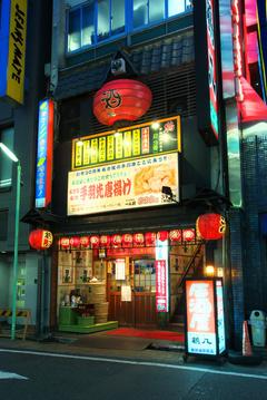 居酒屋鶴八新幹線駅前店