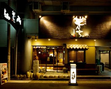 個室・九州沖縄 芋んちゅ新瑞橋店