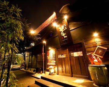 個室・九州沖縄 芋んちゅ原店