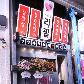 韓国料理 ソウル酒場 リピル