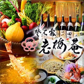 会席料理と蕎麦 老梅庵四日市本店(ろうばいあん)
