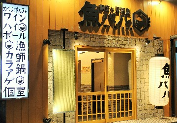 個室×博多串×蒸籠 上々~zyozyo~豊田店