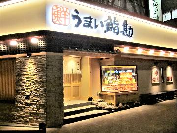 うまい鮨勘熱海支店