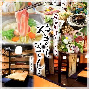 天ぷら しゃぶしゃぶ やまとなでしこ藤が丘店
