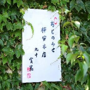 京町柿安本店