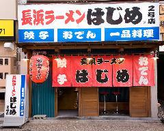 長浜ラーメン はじめ2号店