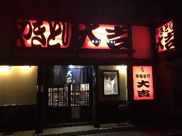 やきとり大吉 槻木店