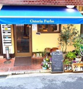 Osteria Furbo(オステリア フルボ)