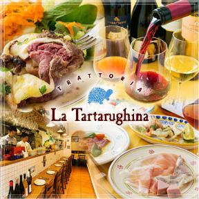 トラットリア ラ タルタルギーナ