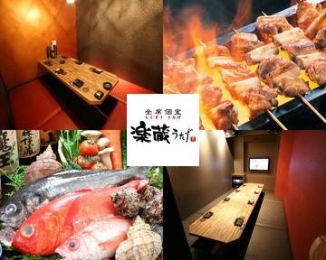個室ダイニング 楽蔵うたげ名古屋栄錦通り店