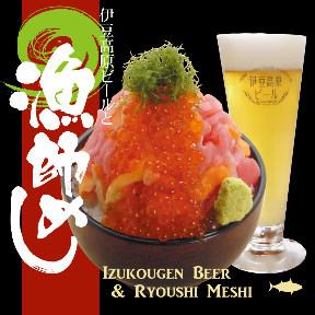 伊豆高原ビール伊東マリンタウン店