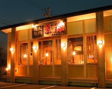 和牛焼肉 源蔵東海店