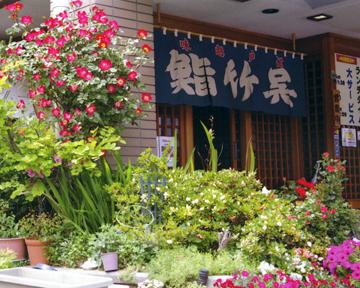 寿司・地酒・四季の味わい呉竹鮨