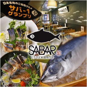 とろさば料理専門店 SABAR南森町店