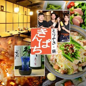 刈谷 鶏料理と炙り焼き きんぱち