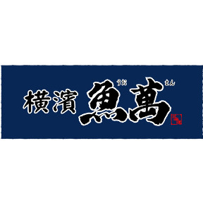 横濱魚萬JR三島南口店
