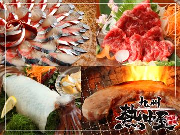 九州 熱中屋猪名寺 LIVE