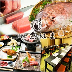 日本料理 魚はま三鷹