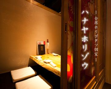 個室ダイニング箱屋 栄伏見店