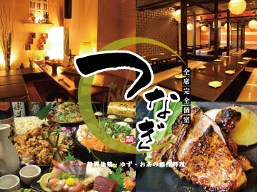 海鮮と産地鶏の炭火焼きうお鶏 静岡店