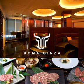 炭火焼肉 KOMA GINZA