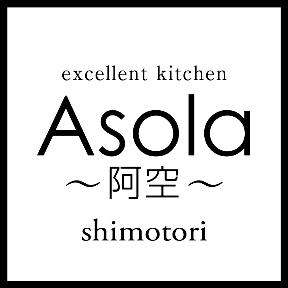 Asola~阿空~下通り店