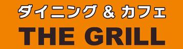 唐津ゴルフ倶楽部 ゴルフガーデンレストラン 「THE GRILL」