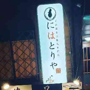 神戸三宮 炭焼き鳥 にはとりや三宮2号店