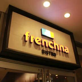 フレンチーナ横浜ベイクォーター店