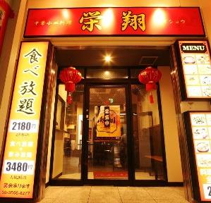 栄翔麹町店