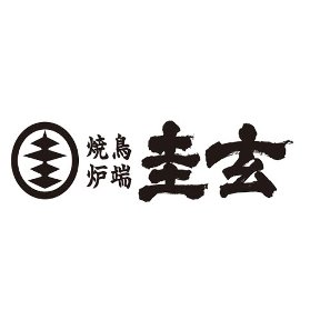 焼鳥炉端 圭玄(ケイゲン)新百合ヶ丘店