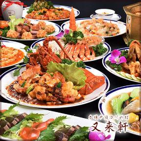 中華料理 又来軒【ゆうらいけん】岡山駅前店