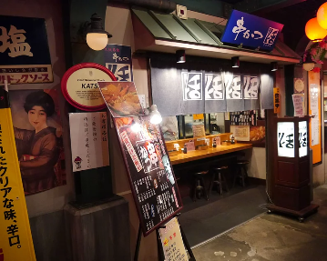串かつ 活 天保山マーケットプレース店