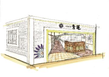 健康中華 青蓮(せいれん)汐留メディアタワー店