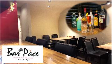 隠れ家イタリアン酒場 Bar Pace