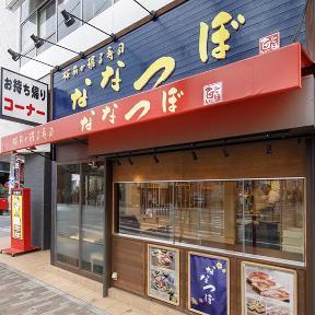 板前が握る寿司 ななつぼ鹿島田店