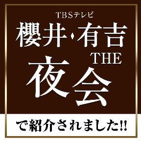 100円唐揚げ食べ放題と隠れ家個室炙りや鶏兵衛 町田駅前店