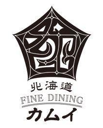 北海道FINE DINING カムイベイクォーター店