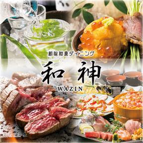 創作和食 和神 -WAZIN-目黒
