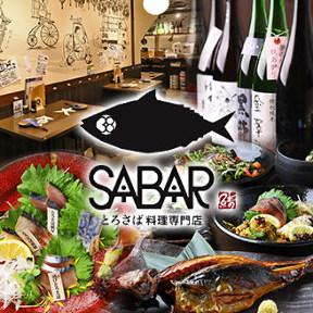 とろさば料理専門店 SABAR阪急三番街店