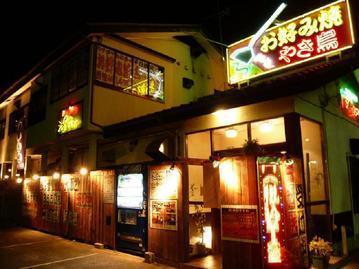 宴会個室・お好み焼きジュウジュー東五所本店