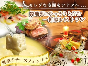 浦和のチーズ料理専門店 VOLENTE‐048 ヴォランティ
