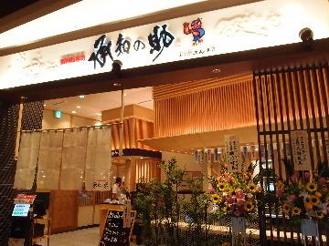 がってん寿司承知の助イオンモール太田店
