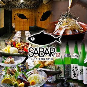 とろさば料理専門店 SABAR福島店