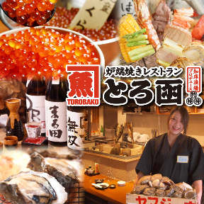 知床漁場プロデュース 炉端焼き とろ函守山店